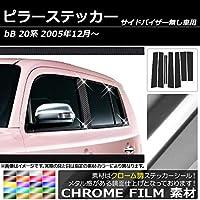 AP ピラーステッカー クローム調 トヨタ bB 20系 サイドバイザー無し用 2005年12月~ ゴールド AP-CRM222-GD 入数:1セット(8枚)