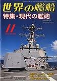 世界の艦船 2014年 11月号 [雑誌]