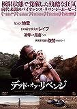 デッド・オア・リベンジ[DVD]