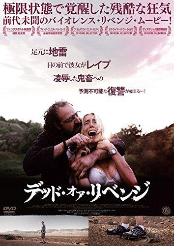 デッド・オア・リベンジ [DVD]