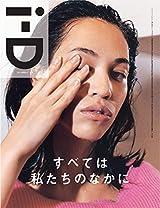 『i-D Japan no.6』刊行記念  北村道子 × 林香寿美 トークイベント