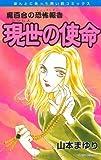 現世の使命―魔百合の恐怖報告 (ソノラマコミックス ほんとにあった怖い話コミックス)