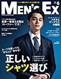 MEN'S EX (メンズ・イーエックス) 2016年 6月号 [雑誌]
