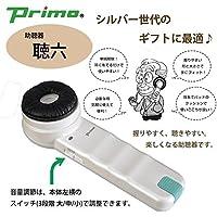 プリモ 助聴器 聴六 HA-6 ベビー/シルバー シルバー用品 ab1-1005087-ak [簡易パッケージ品]