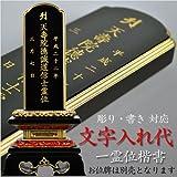 仏縁堂ブランド:位牌文字入れ代金(楷書一霊位):書き文字