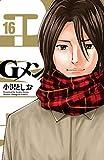 Gメン 16 (少年チャンピオン・コミックス)