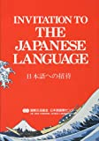 INVITATION TO THE JAPANESE LANGUAGE  日本語への招待