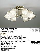 オーデリック シャンデリア 【OC 006 786LD1】【OC006786LD1】