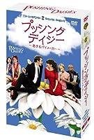 プッシング・デイジー ~恋するパイメーカー~ 〈セカンド・シーズン〉コレクターズ・ボックス [DVD]
