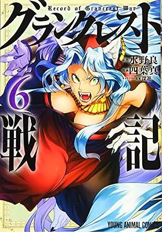 グランクレスト戦記 6 (ヤングアニマルコミックス)