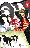 銀の匙 Silver Spoon(1) (少年サンデーコミックス)