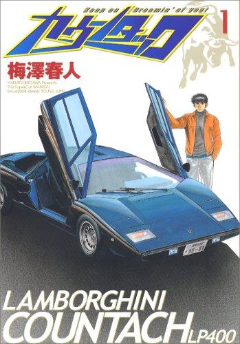 カウンタック 1 (ヤングジャンプコミックス)