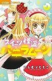 スイーツ怪盗バニラムーン 3 (ちゃおフラワーコミックス)