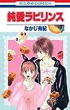 純愛ラビリンス 4 (花とゆめコミックス)