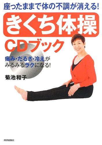 座ったままで体の不調が消える! 「きくち体操」CDブック
