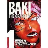 グラップラー刃牙完全版 1―BAKI THE GRAPPLER (少年チャンピオン・コミックス)