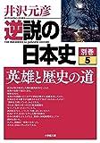 逆説の日本史 別巻5 英雄と歴史の道 (小学館文庫) 画像