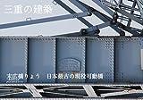 三重の建築6 日本国内最古の現役鉄道可動橋 末広橋りょう 三重県四日市市