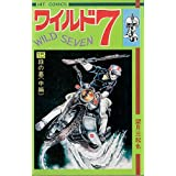 ワイルド7 15 (ヒットコミックス)