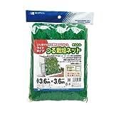 マルソル(MARSOL) かんたんつる栽培ネット 10cm角目 3.6×3.6m グリーン 四隅取付ロープ付
