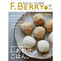 F。BERRY No.7(10月号)