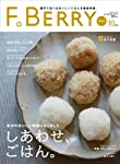 F。BERRY No.7(10月号)