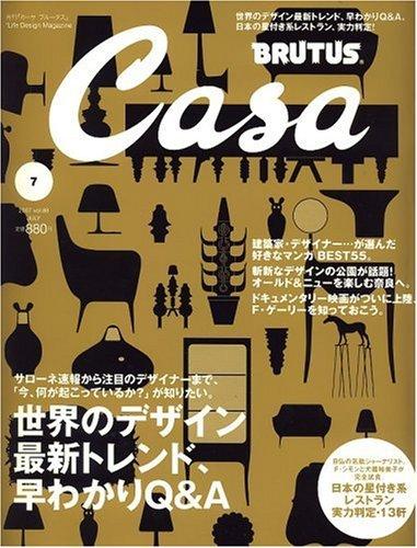 Casa BRUTUS (カーサ・ブルータス) 2007年 07月号 [雑誌]の詳細を見る