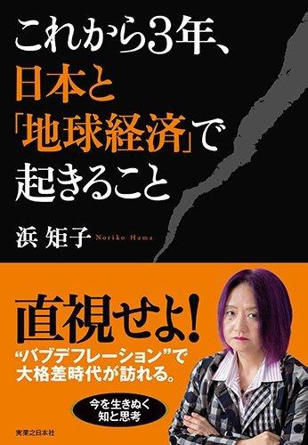 これから3年、日本と「地球経済」で起きることの詳細を見る