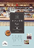 大阪カフェ日和 ときめくCAFEめぐり