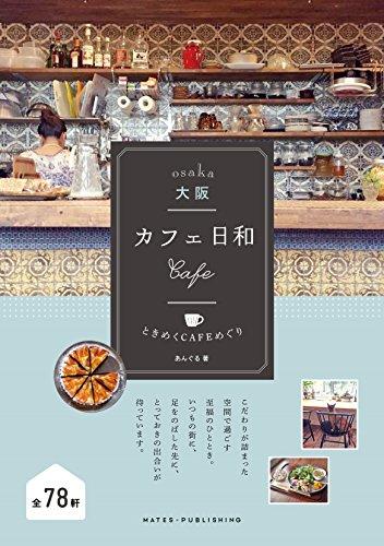 [画像:大阪カフェ日和 ときめくCAFEめぐり]