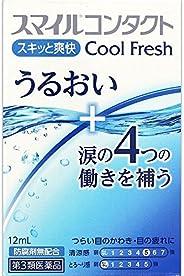 【第3類医薬品】スマイルコンタクト クールフレッシュ 12mL ×5