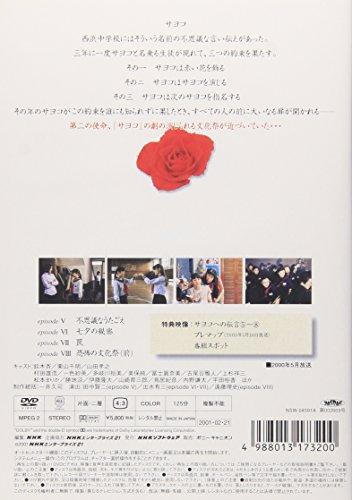 『六番目の小夜子 第二集 [DVD]』の1枚目の画像