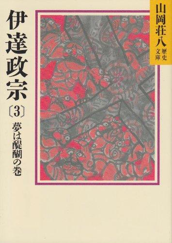 伊達政宗 (3) 夢は醍醐の巻 (山岡荘八歴史文庫 53)の詳細を見る