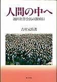 人間の中へ―池田名誉会長の激励行