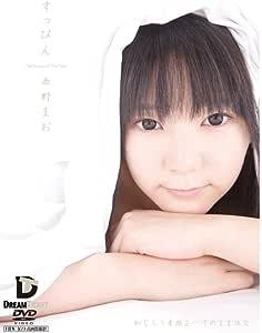 すっぴん 西野まお [DVD]