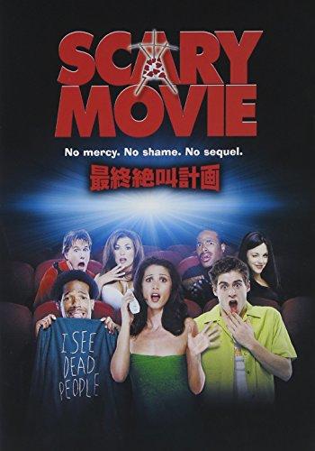 最終絶叫計画 [DVD]