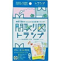 間取り図トランプ 紙製 日本製