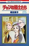 チャンの騎士たち / 坂田 靖子 のシリーズ情報を見る