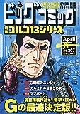 ゴルゴ13(B6)207 2020年 4/13 号 [雑誌]: ビッグコミック 増刊