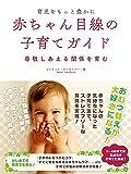 育児をもっと豊かに  赤ちゃん目線の子育てガイド――尊敬しあえる関係を育む (BUYMA Bo...