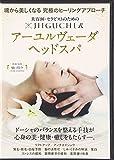 DVD>美容師・セラピストのためのHIGUCHI式アーユルヴェーダヘッドスパ 魂から美しくなる究極のヒーリングアプローチ (<DVD>)