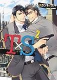 T×S(タフ バイ スマート 2) (Dariaコミックス)