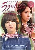 韓国ドラマ ラブレイン オフィシャルガイドBOOK <前編> (1週間MOOK)