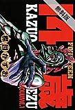 14歳(フォーティーン)(1)【期間限定 無料お試し版】 (ビッグコミックス)