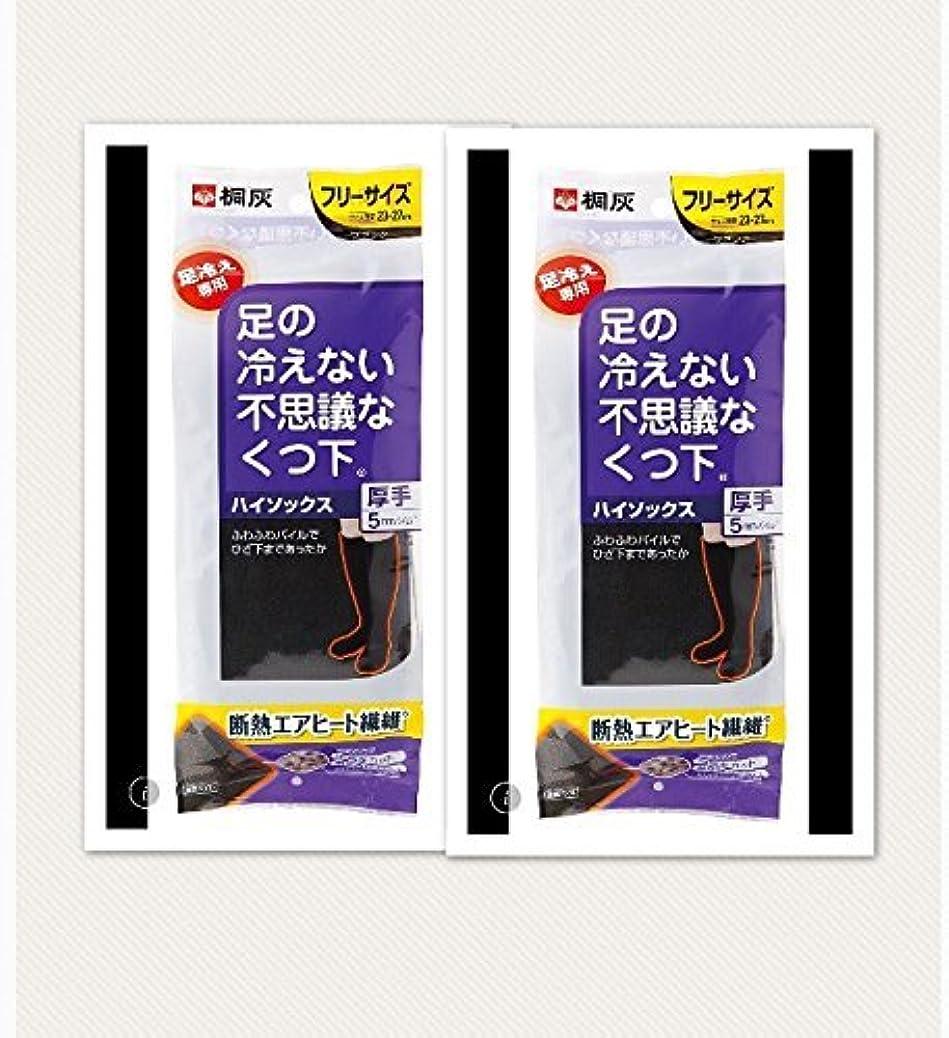 舗装バーベキュー電圧足の冷えない不思議なくつ下 ハイソックス 厚手 ブラック フリーサイズ×2個
