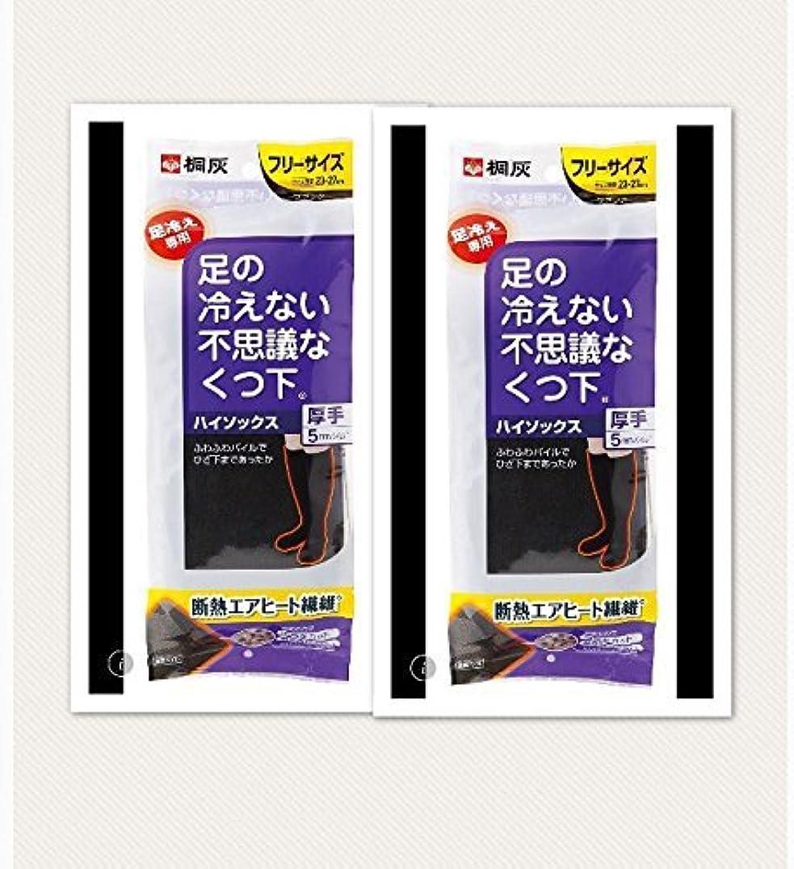 コメンテーター漏れまともな足の冷えない不思議なくつ下 ハイソックス 厚手 ブラック フリーサイズ×2個