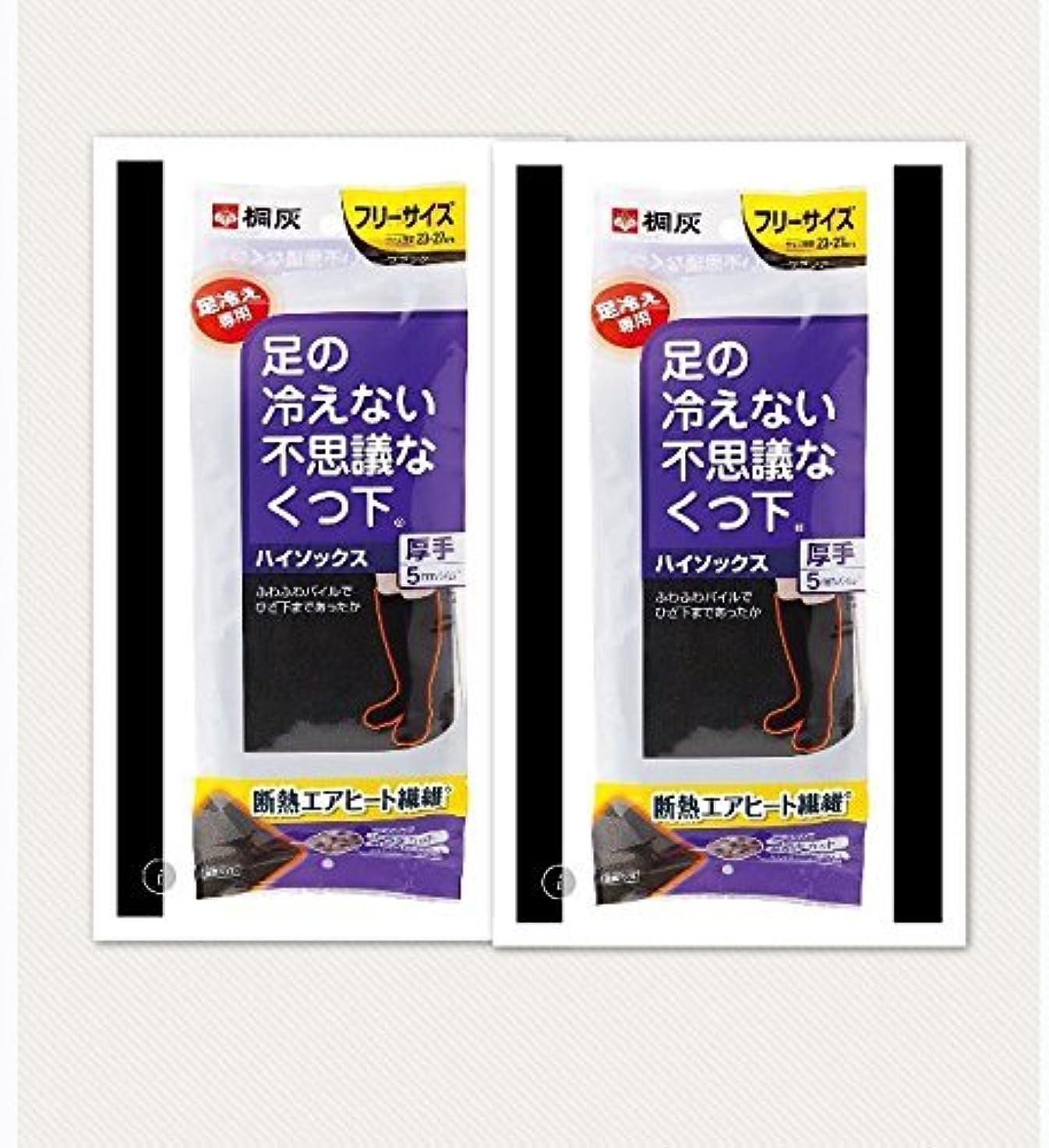 転用概要圧縮された足の冷えない不思議なくつ下 ハイソックス 厚手 ブラック フリーサイズ×2個