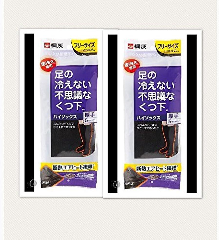 カリングエンゲージメントマラウイ足の冷えない不思議なくつ下 ハイソックス 厚手 ブラック フリーサイズ×2個