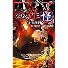 現代伝奇バトルRPG シノビガミ怪 冥王裁判 (Role&Roll Books)