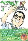 ヘルプマン!! 取材記 vol.2